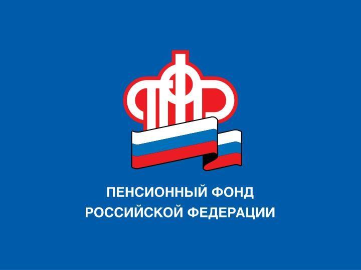 Информация: адреса и телефоны территориальных органов ПФР в г. Севастополе