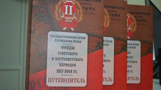 Руководство Госкомархива представило вторую часть Путеводителя по фондам Государственного архива Республики Крым