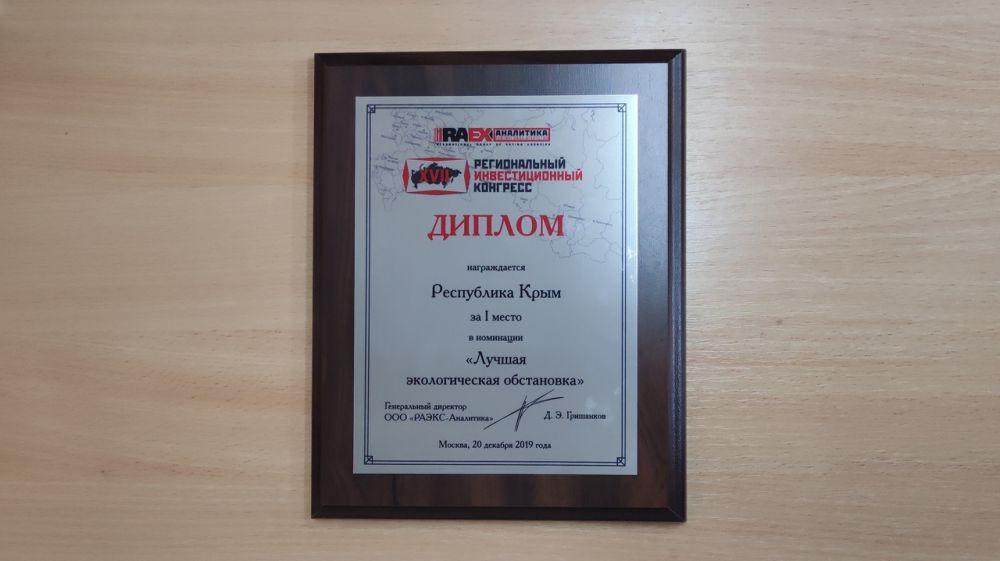 Республика Крым заняла I место в номинации «Лучшая экологическая обстановка»