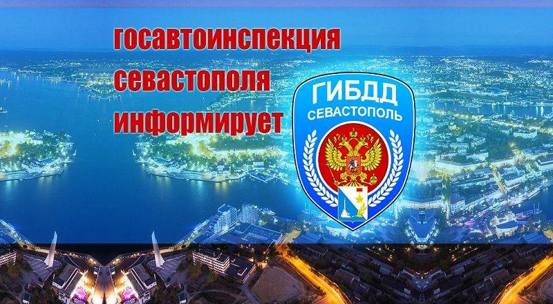 ГИБДД Севастополя – об аварийности на дорогах города в январе