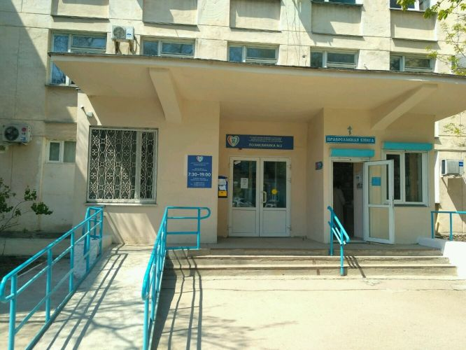 В севастопольской поликлинике на улице Ерошенко начался капремонт