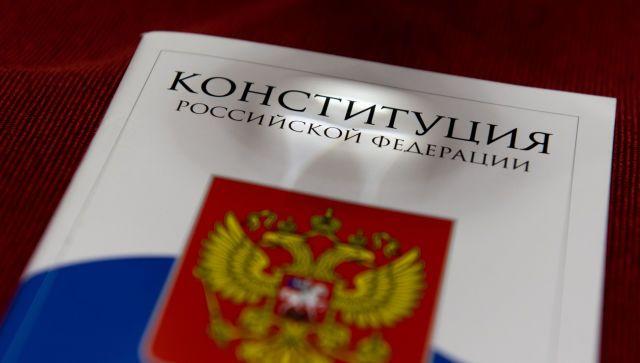 Кто будет разрабатывать поправки в Конституцию РФ - документ
