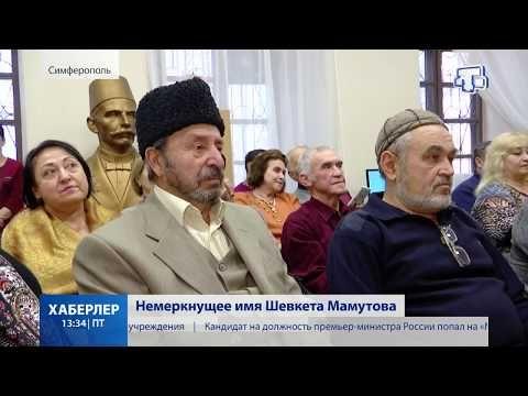 Немеркнущее имя Шевкета Мамутова
