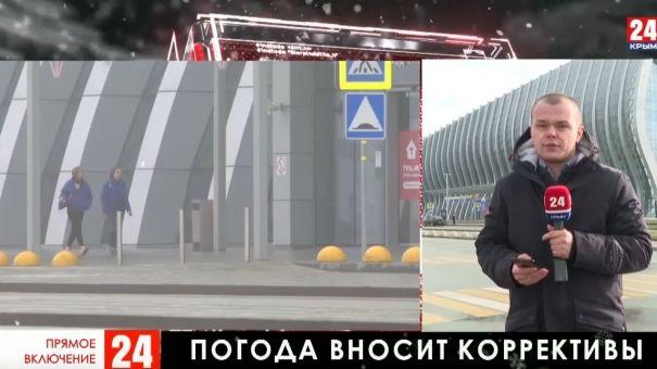 """Туман в Крыму. Прямое включение из аэропорта """"Симферополь"""""""