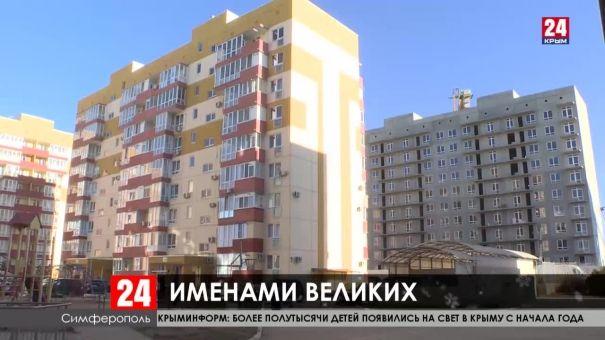 Симферопольским улицам дадут имена исторических личностей