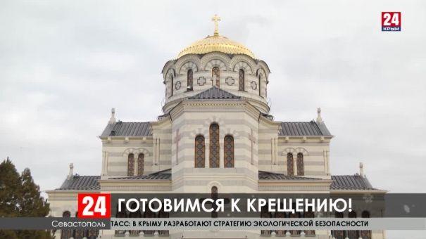 Как в Крыму оборудуют места для праздничного погружения в воду?