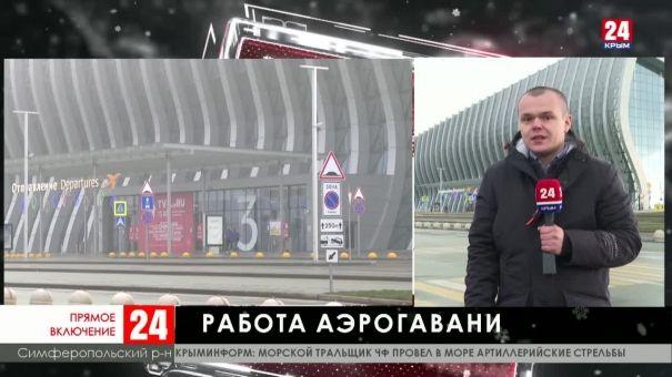 """Аэропорт """"Симферополь"""" начал принимать и отправлять самолёты"""