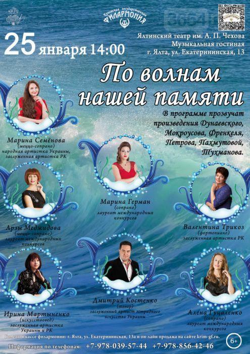 Лучшие солисты Ялты выступят с концертом «По волнам нашей памяти»