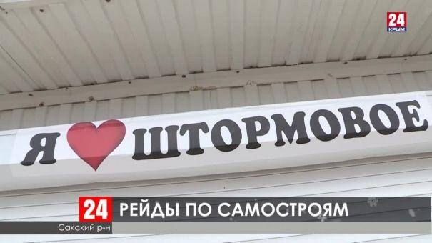 В Крыму нашли 77 нелегальных строек за месяц