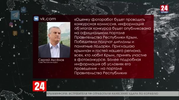 Сергей Аксёнов дал старт фотоконкурсу #МойКрым2020