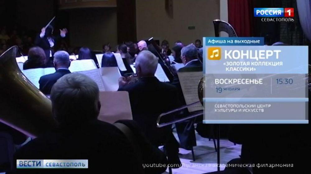 Оркестр Крымской филармонии представит в Севастополе «Золотую коллекцию классики»