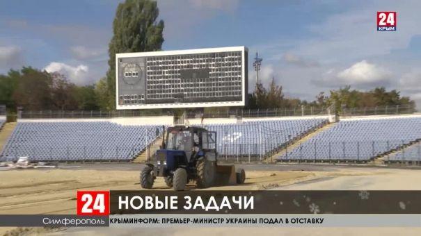 """В Симферополе продолжат преображение стадиона """"Локомотив"""""""