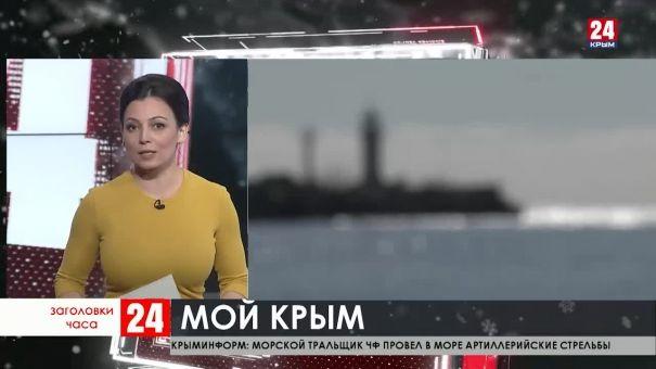 Заголовки часа в 15:30 от 18.01.20