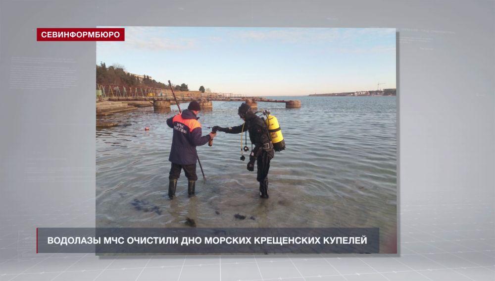 Водолазы МЧС Севастополя обследовали дно морских крещенских купелей
