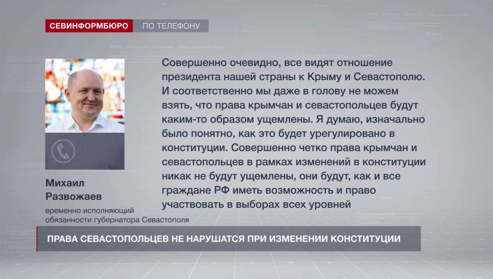 Права крымчан после поправок в Конституции не будут ущемлены - Развожаев