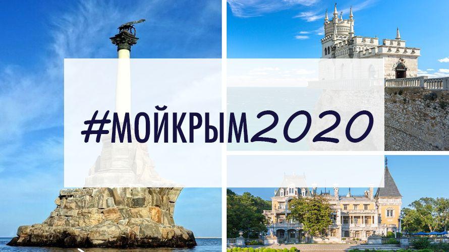 Фотоконкурс #МойКрым2020 ко Дню Республики Крым