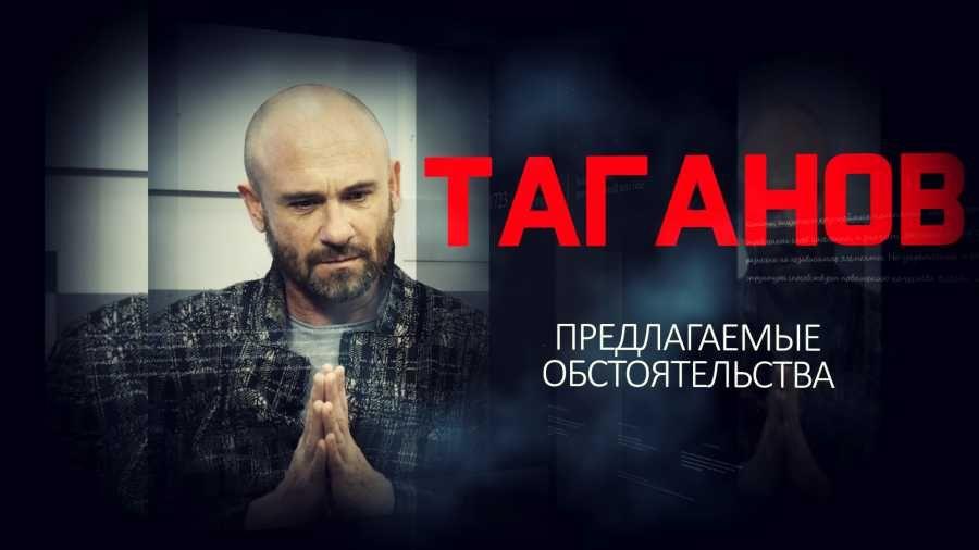 Виталий Таганов. «Предлагаемые обстоятельства»