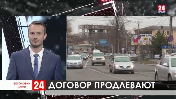Заголовки часа в 16:30 от 19.01.20