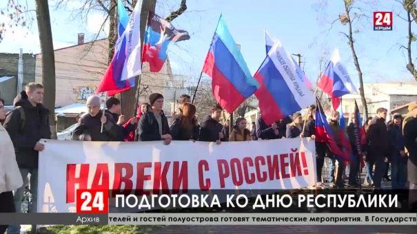 Двадцатого января в Крыму отметят День Республики