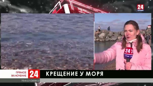 В посёлке Николаевка православные отмечают Крещение