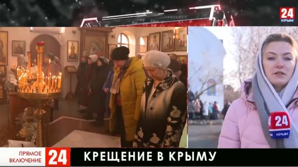 Жители и гости Крыма продолжают празднование Крещения Господня