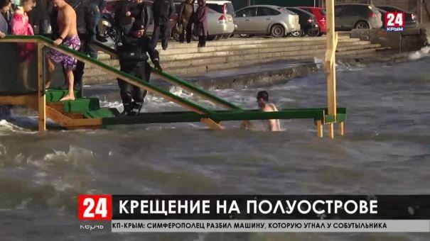 Крымчане встретили праздник Крещения Господня традиционным омовением