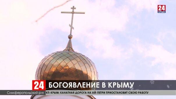 Крымчане отмечают Крещение Господне, праздник ещё называют Богоявлением
