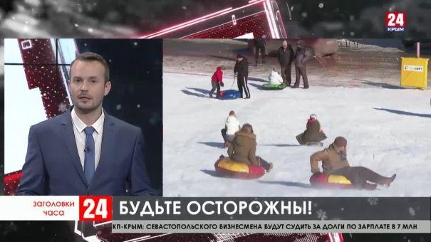 Заголовки часа в 19:30 от 19.01.20