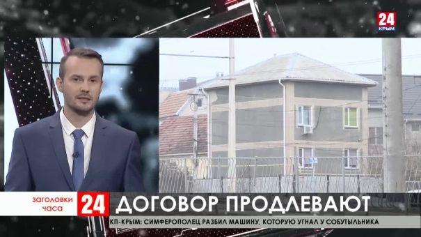 Заголовки часа в 14:30 от 19.01.20