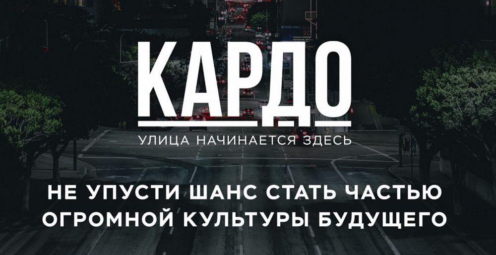 24 января в Севастополе презентуют Всероссийскую премию «КАРДО»
