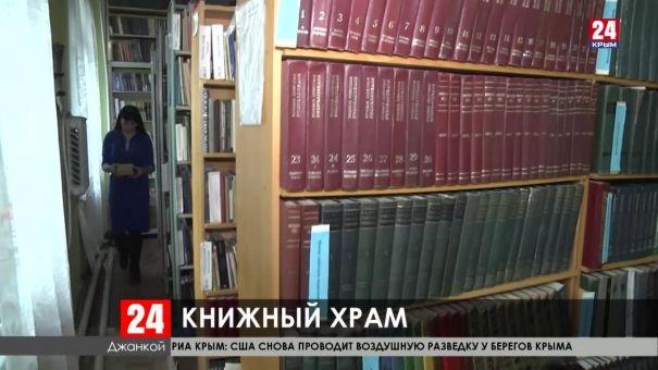 Старейшую библиотеку Джанкоя могут закрыть