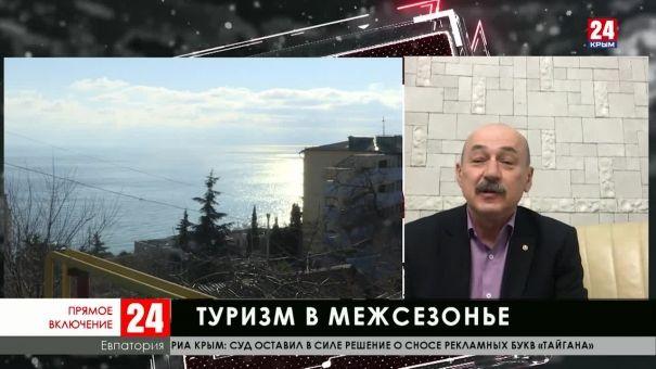 Крымский туризм в межсезонье. Мнение эксперта