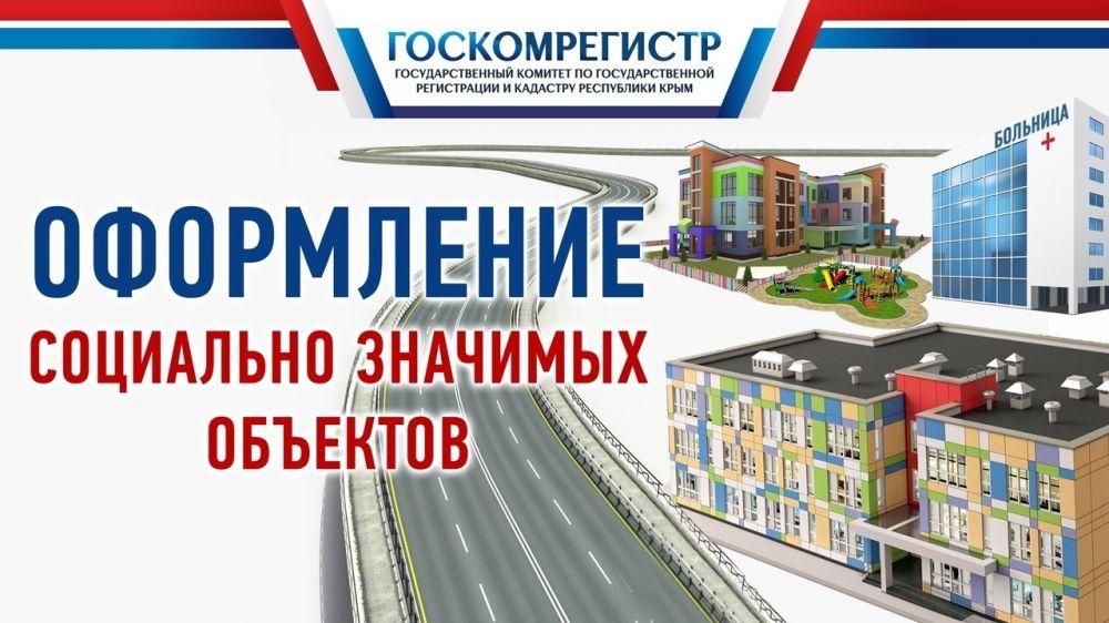Специалисты Госкомрегистра оформили землю под детскими садами и ФАПом в Сакском, Ленинском и Кировском районах полуострова