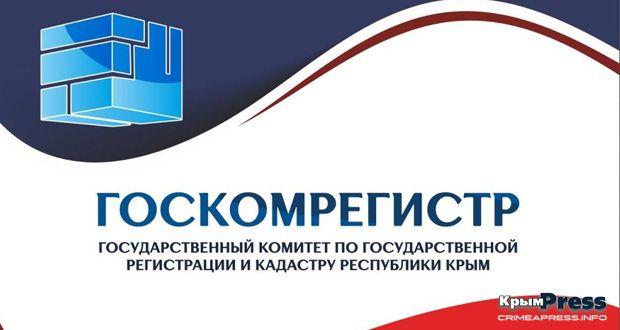 Госкомрегистр РК: изменён порядок внесения в ЕГРН сведений о зонах с особыми условиями использования