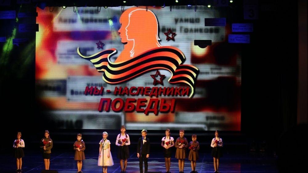 В Крыму стартует творческий конкурс «МЫ – НАСЛЕДНИКИ ПОБЕДЫ!»