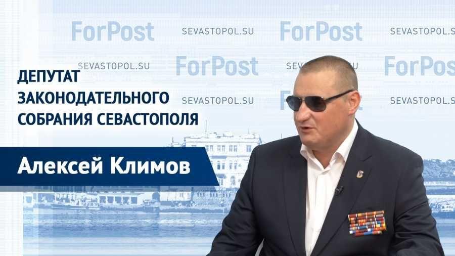 В студииForPost– депутат Заксобрания Севастополя Алексей Климов