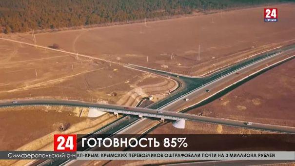 Транспортная развязка готова на 85%