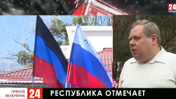 День Республики Крым. Прямое включение