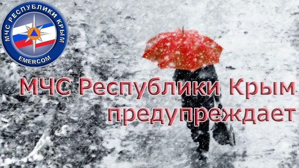 МЧС: Штормовое предупреждение об опасных гидрометеорологических явлениях в Крыму на 23-24 января