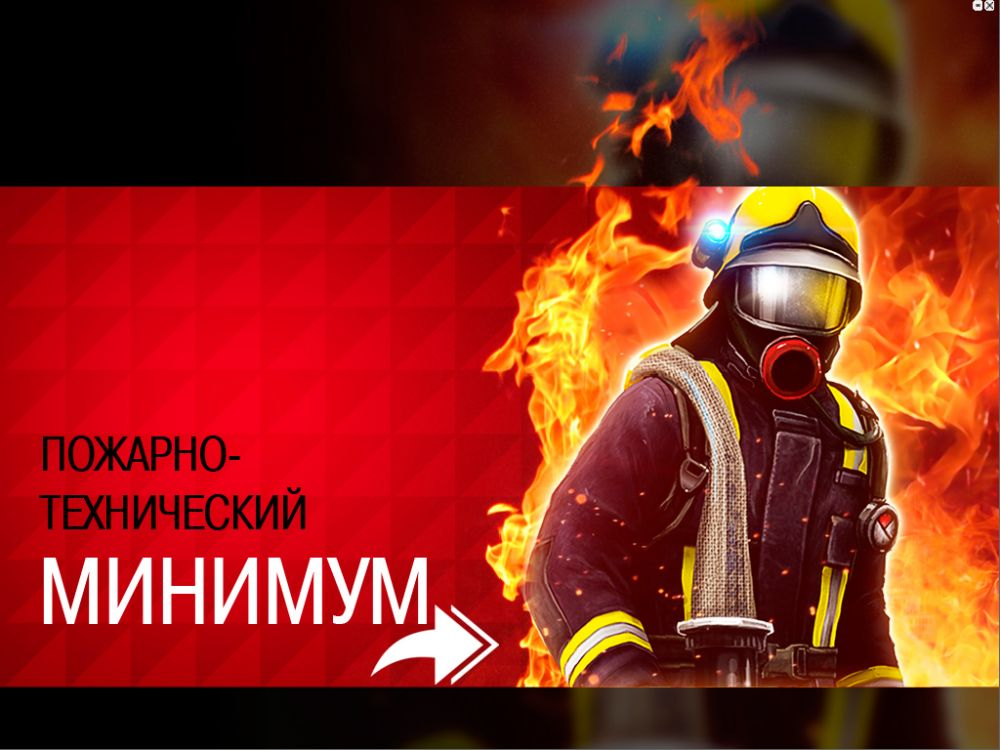 Пожарно-технический минимум для компаний