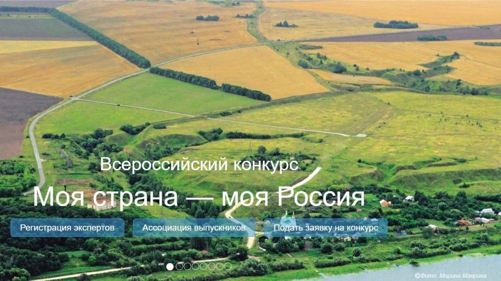Ялтинцев приглашают принять участие в XVII конкурсе молодёжных и образовательных авторских проектов «Моя страна – моя Россия»