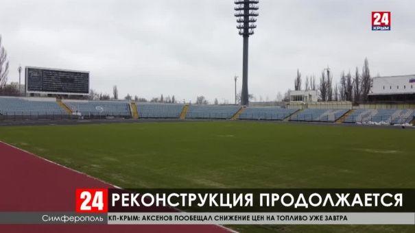 В Симферополе завершается реконструкция Центра спортивной подготовки