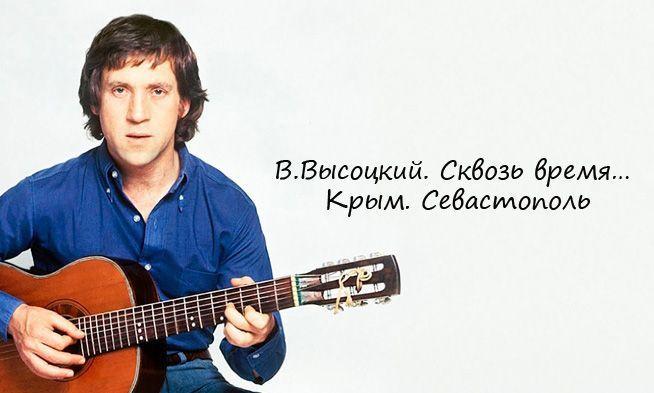 В Крыму и Севастополе пройдет международный фестиваль, посвященный Высоцкому