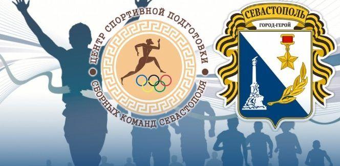 Всё больше спортсменов из Севастополя участвуют в национальных сборных