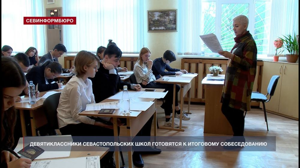 Ученики 9-х классов севастопольских школ готовятся к итоговому собеседованию
