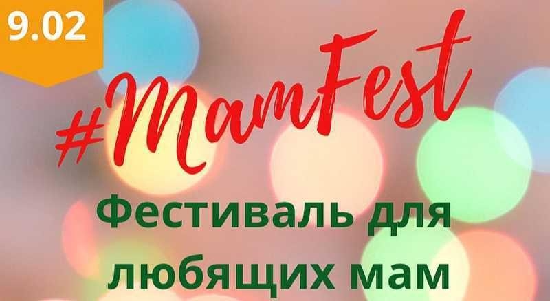 В Севастополе 9 февраля будет проходить фестиваль для мам – #MamFest