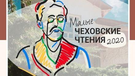 На Малых Чеховских чтениях в Ялте участники представили научно-исследовательские, публицистические и изобразительные работы
