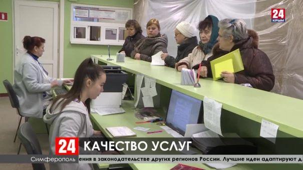 Глава Крыма поручил оценить качество услуг