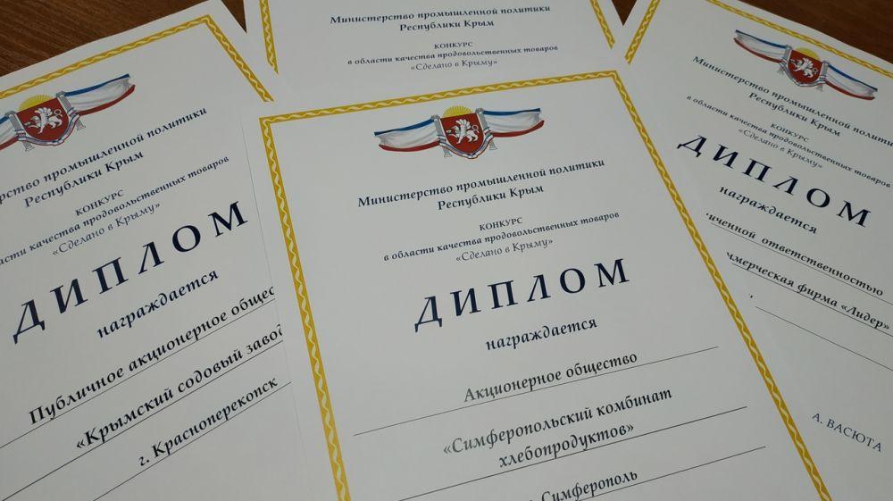 Подведены итоги конкурса в области качества продовольственных товаров «Сделано в Крыму»