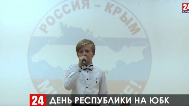День Республики Крым отметили в Ялте